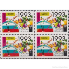 Sellos: ⚡ DISCOUNT RUSSIA 1992 NEW YEAR 1993 MNH - NEW YEAR. Lote 297145823