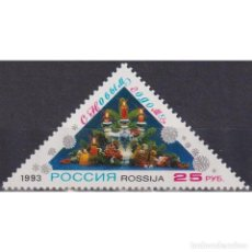 Sellos: ⚡ DISCOUNT RUSSIA 1993 HAPPY NEW YEAR MNH - NEW YEAR. Lote 297146833