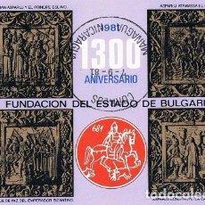 Sellos: (CF) NICARAGUA 1981, HB 1300 ANIV. FUNDACIÓN DE BULGARIA (CTO) / CF2282. Lote 95026667