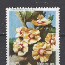Sellos: NICARAGUA - SELLO NUEVO . Lote 102412211