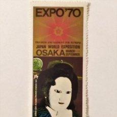 Sellos: SELLO DE YEMEN 1/2 B - 1970 - EXPO OSAKA - USADO SIN SEÑAL DE FIJASELLOS. Lote 268896189