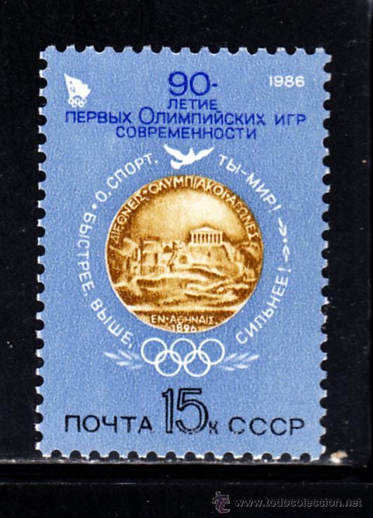 RUSIA 5274** - AÑO 1986 - 90º ANIVERSARIO DE LOS JUEGOS OLIMPICOS MODERNOS (Sellos - Temáticas - Olimpiadas)