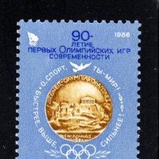 Sellos: RUSIA 5274** - AÑO 1986 - 90º ANIVERSARIO DE LOS JUEGOS OLIMPICOS MODERNOS. Lote 45272633