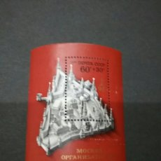 Sellos: HB RUSIA (UNION SOVIETICA. URSS). NUEVA. 1976. ARTE. OLIMPIADAS. KREMLIN. MOSCU.. Lote 95436303