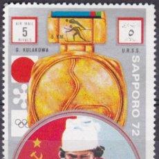 Sellos: 1972 - AJMAN - JUEGOS OLIMPICOS SAPPORO 72 - G.KULAKOWA - MEDALLISTAS ORO - URSS - ESQUI DE FONDO. Lote 101005783