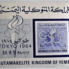 Sellos: YEMEN. HB 16 JJ. OO. TOKYO. 1964. SELLOS NUEVOS Y NUMERACIÓN YVERT.. Lote 106113880