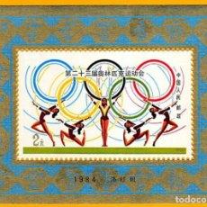 Sellos: SELLO CHINA 1984 JUEGOS OLÍMPICOS DE LOS ANGELES. Lote 136553214
