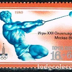 Sellos: RUSIA (URSS), 4733,LANZAMIENTO DE PESO, JUEGOS OLIMPICOS DE MOSCU, NUEVO ***. Lote 173799102