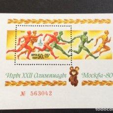 Sellos: RUSIA Nº YVERT HB 143*** AÑO 1980. JUEGOS OLIMPICOS DE MOSCU. Lote 219130221