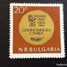 Sellos: BULGARIA Nº YVERT 1302*** AÑO 1964.MEDALLA DE ORO DE LOS JUEGOS OLIMPICOS DE TOKYO. Lote 221618606