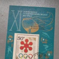 Sellos: SELLO HOJA BLOQUE JUEGOS OLÍMPICOS RUSIA 1972. Lote 251896385
