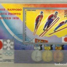 Sellos: GUINEA ECUATORIAL 1972 SELLO OLIMPIADAS SAPPORO 72 - SALTO DE TRAMPOLIN. Lote 277221458