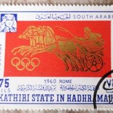 Sellos: SOUTH ARABIA - SELLO USADO RARO CARRERAS DE CUADRIGAS JUEGOS OLÍMPICOS ROMA 1960. Lote 278516618