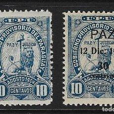 Sellos: PARAGUAY - CLÁSICOS. YVERT NSº 88/88A NUEVOS. Lote 143058666