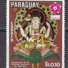 Sellos: PARAGUAY 1970 - FERIA MUNDIAL DE OSAKA, PINTURAS DEL MUSEO DE TOKIO - SELLO NUEVO **. Lote 186247920
