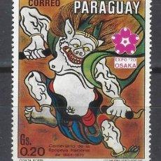 Sellos: PARAGUAY 1970 - FERIA MUNDIAL DE OSAKA, PINTURAS DEL MUSEO DE TOKIO - SELLO NUEVO **. Lote 186247993