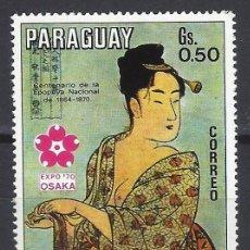 Sellos: PARAGUAY 1970 - FERIA MUNDIAL DE OSAKA, PINTURAS DEL MUSEO DE TOKIO - SELLO NUEVO **. Lote 186248070