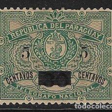Selos: PARAGUAY - CLÁSICO. YVERT Nº 47 NUEVO Y DEFECTUOSO. Lote 204684235