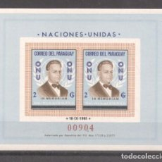 Sellos: PARAGUAY 1963 UNO DAY IMPERF. SHEET MI.B44 MNH M.227. Lote 212507417