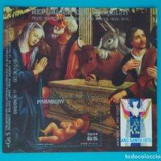 Sellos: HOJITA SELLOS POSTALES PARAGUAY 1976 CORREO AÉREO NAVIDAD AÑO SANTO, PINTURAS. Lote 220529740