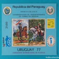 Sellos: HOJITA SELLOS POSTALES PARAGUAY 1977 EXPOSICIÓN INTERNACIONAL DE SELLOS URUGUAY 77 LUPOSTA - ESPAMER. Lote 220531373