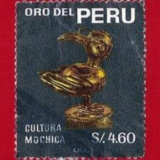 Sellos: PERU. 1968. ORO DEL PERU. CULTURA MOCHICA. Lote 211604470