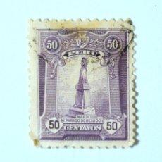 Sellos: SELLO POSTAL PERÚ 1925, 50 CTS, MONUMENTO A MARIA PARADO DE BELLIDO, USADO. Lote 237579900