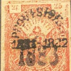 Sellos: O) 1881 PERÚ, NÚMERO PROVISIONAL DE AREQUIPA, PROVISIONAL 1881 1882, LA SOBREIMPRESIÓN 1883 GRANDE E. Lote 252082820