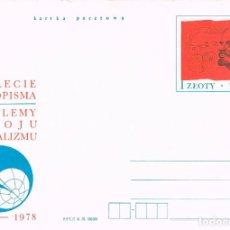 Sellos: POLONIA, LENIN, XX CONGRESO VERANO,PROBLEMAS DE LA PAZ Y EL SOCIALISMO, ENTERO POSTAL AÑO 1978 (VI). Lote 92825115