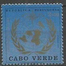 Timbres: CABO VERDE COLONIA PORTUGUESA YVERT NUM. 371 ** SERIE COMPLETA SIN FIJASELLOS. Lote 71174769