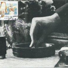 Sellos: 1981. PORTUGAL. MÁXIMA/MAXIMUM CARD. TRIPLE. TABACO/TOBACCO. SALUD/HEALTH.. Lote 147561646