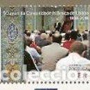 Sellos: PORTUGAL ** & 50 ANIVERSARIO DE LA COMUNIDAD ISLAMICA EN PORTUGAL, ORACION 2018 (6855). Lote 160640486