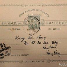 Sellos: O) MACAO, KING CARLOS, POSTAL STATIONERY CIRCULATED TO HONG KONG, XF. Lote 289535168