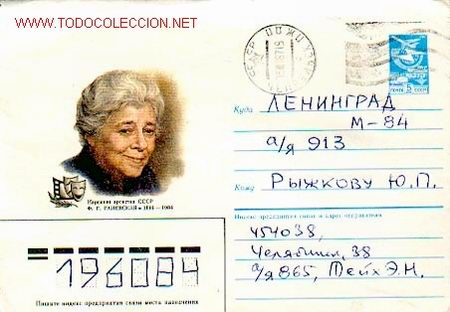 UNION SOVIETICA - CINE (Sellos - Extranjero - Entero postales)