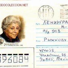 Sellos: UNION SOVIETICA - CINE . Lote 275120