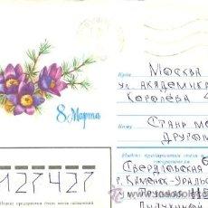 Sellos: URSS, FLORES, ENTERO POSTAL CIRCULADO. Lote 9523373