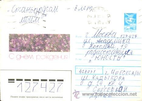 URSS, FLORES, ENTERO POSTAL CIRCULADO (Sellos - Extranjero - Entero postales)