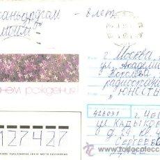 Sellos: URSS, FLORES, ENTERO POSTAL CIRCULADO. Lote 9523383