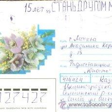 Sellos: URSS, FLORES, ENTERO POSTAL CIRCULADO. Lote 9523389