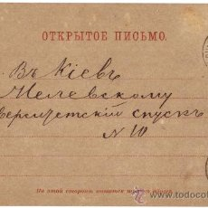 RUSIA. ENTERO POSTAL. 1897. VER FOTO ANEXA.