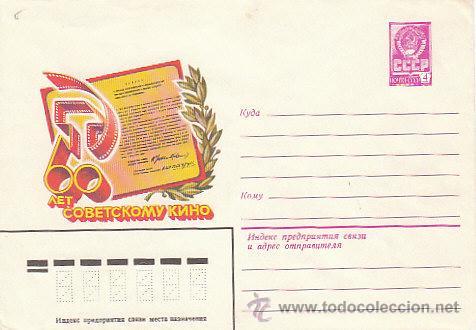 RUSIA, 60 ANIVERSARIO DEL CINE SOVIETICO, ENTERO POSTAL SIN USAR (Sellos - Extranjero - Entero postales)