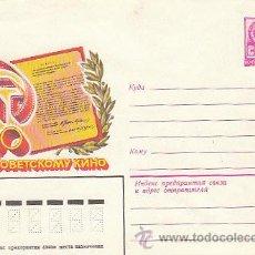 Sellos: RUSIA, 60 ANIVERSARIO DEL CINE SOVIETICO, ENTERO POSTAL SIN USAR. Lote 19712188