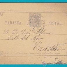 Sellos: ENTERO POSTAL ESPAÑA 1882 TIPO I. Lote 34611144