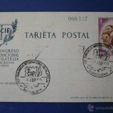 Sellos: TARJETA POSTAL 3 PTS 1º CONGRESO INTERNACIONAL DE FILATELIA BARCELONA 1960. Lote 43150754