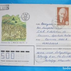 Sellos: RUSIA: 2 ENTEROS POSTALES ILUSTRADOS CIRCULADOS TAPANDO EL SELLO, TCES0013. Lote 78166253