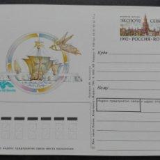 Sellos: ENTERO POSTAL RUSIA 1992 EXPO 92 SEVILLA. Lote 78384933