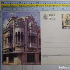 Sellos: ENTERO POSTAL. TARJETA POSTAL. CEUTA, CASA DE LOS DRAGONES. 2. Lote 190063868