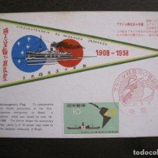 Sellos: CINCUENTENARIO DE LA IMIGRACION JAPONESA A BRASIL-ENTERO POSTAL-VER FOTOS(59.146). Lote 162638682