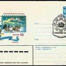 Sellos: RUSIA 1983 FARO ISLA VASILEVDKIY. Lote 164572822