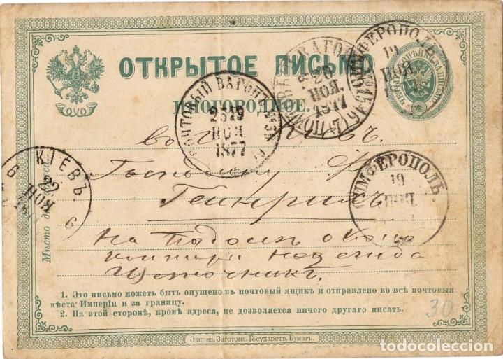 Sellos: INCREÍBLE COLECCIÓN DE 19 ENTEROS POSTALES DIVERSOS PAÍSES, DESDE 1877 - Foto 19 - 178640256